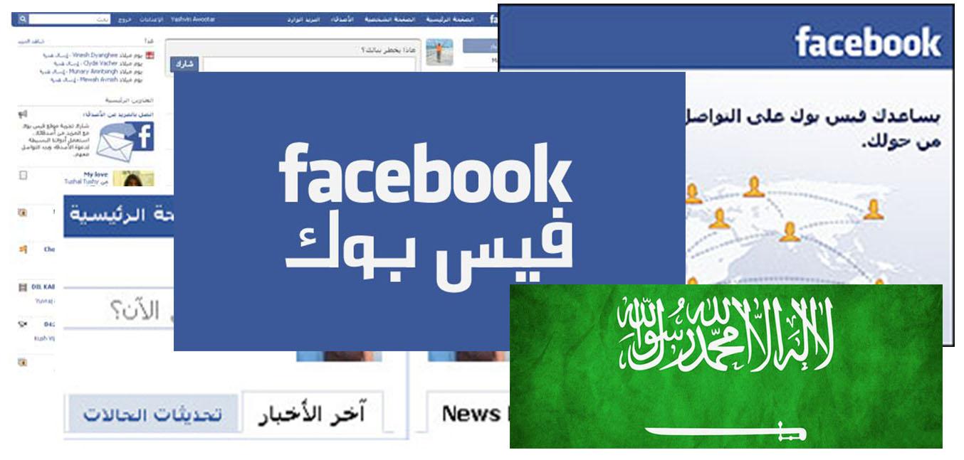 dating facebook Sauda
