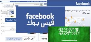 Saudi_Facebook